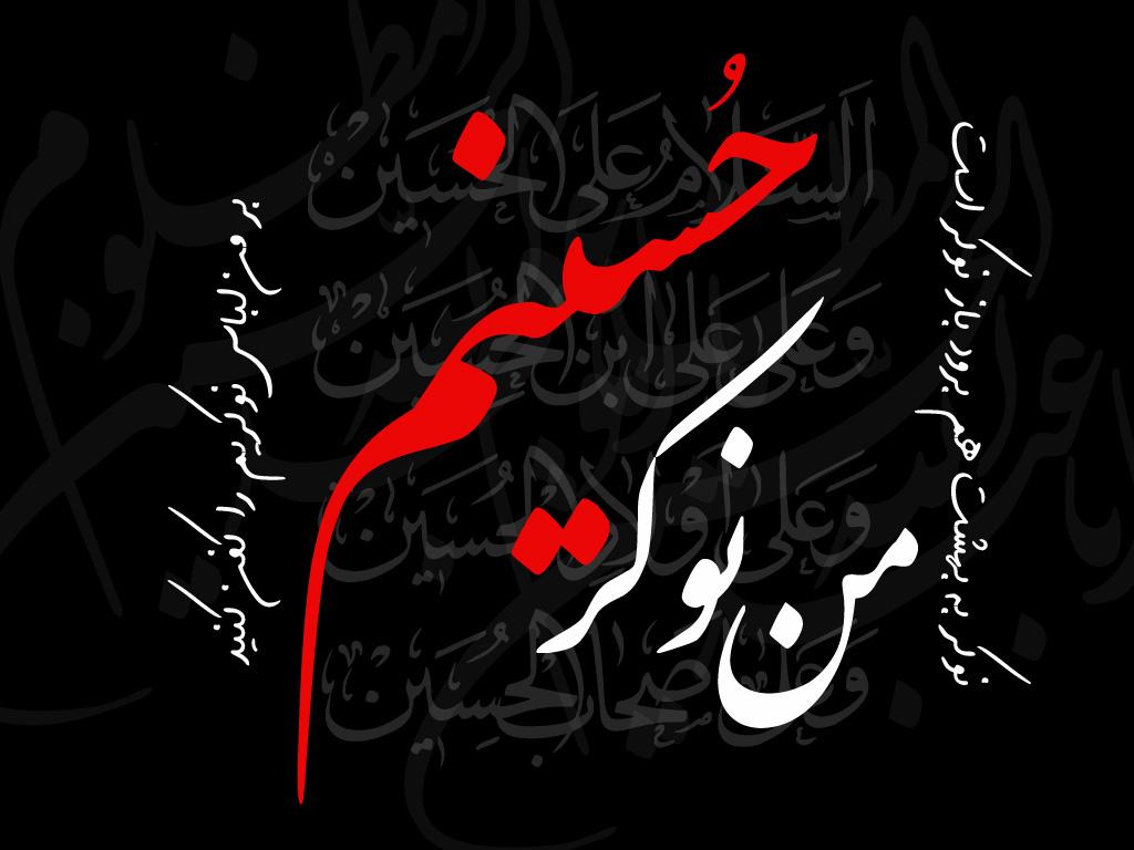 نوکر آقام حسین (ع)